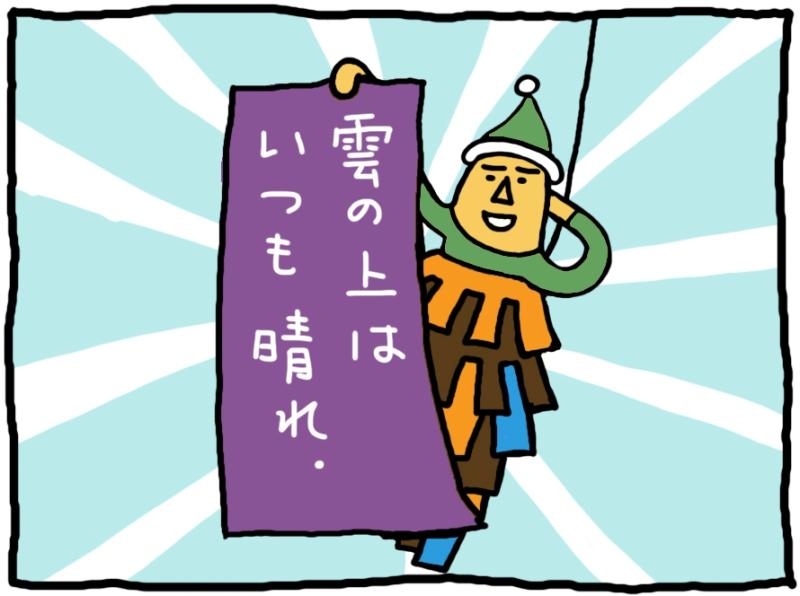 おしえてミノさん「雲の上はいつも晴れ」13 ©︎Yoko Kadokawa
