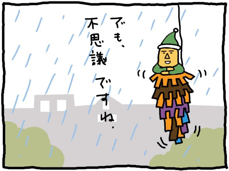 おしえてミノさん「雲の上はいつも晴れ」15 ©︎Yoko Kadokawa