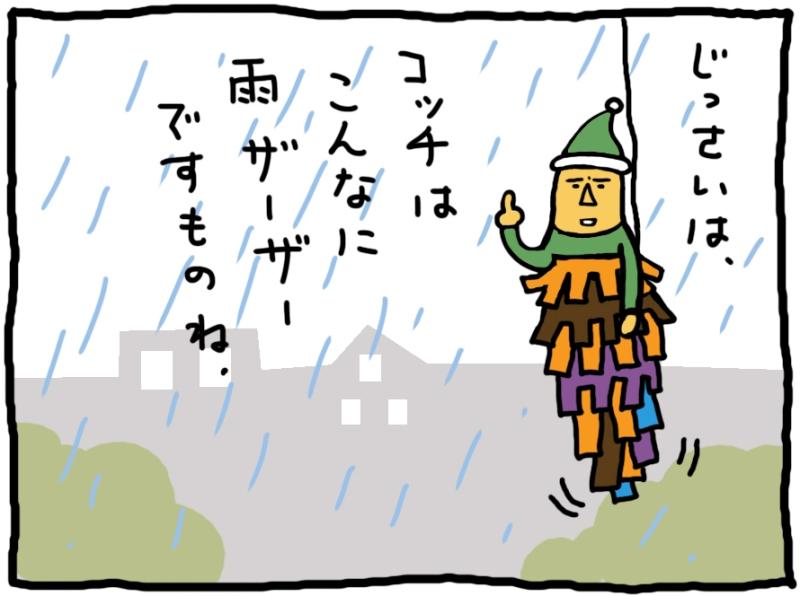 おしえてミノさん「雲の上はいつも晴れ」16 ©︎Yoko Kadokawa