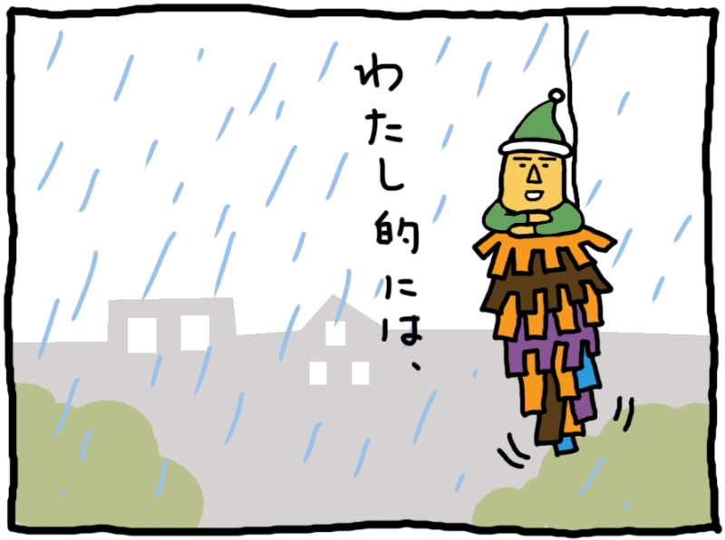 おしえてミノさん「雲の上はいつも晴れ」17 ©︎Yoko Kadokawa