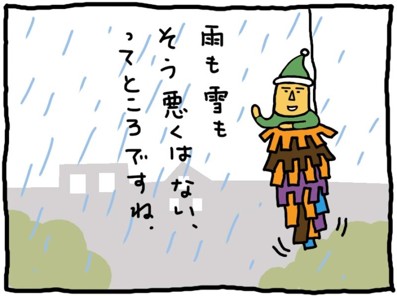 おしえてミノさん「雲の上はいつも晴れ」18 ©︎Yoko Kadokawa