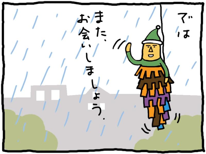 おしえてミノさん「雲の上はいつも晴れ」20 ©︎Yoko Kadokawa