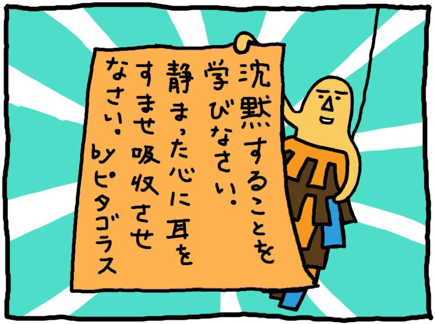 おしえてミノさん「海外ドラマとピタゴラス」15 ©︎ Yoko Kadokawa