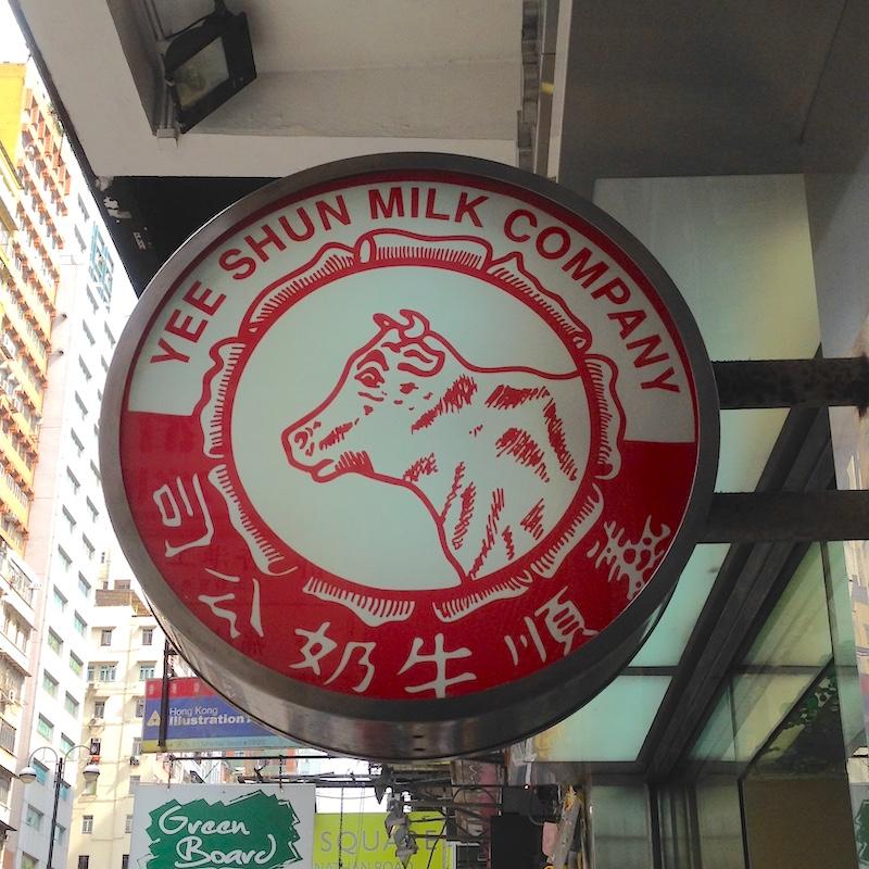 義順牛奶公司(Yee Shun Milk Company)の看板