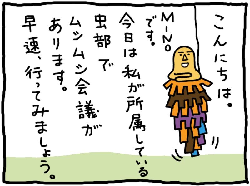 おしえてミノさん「ムシムシ会議」1 ©︎Yoko Kadokawa