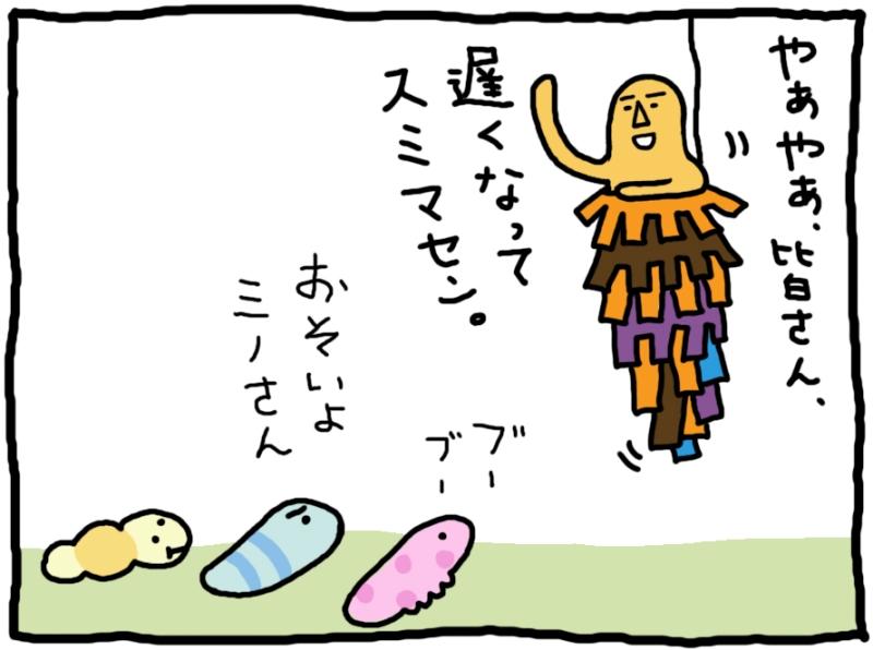 おしえてミノさん「ムシムシ会議」2 ©︎Yoko Kadokawa