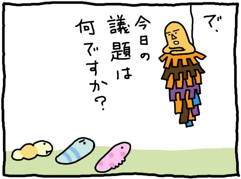 おしえてミノさん「ムシムシ会議」3 ©︎Yoko Kadokawa