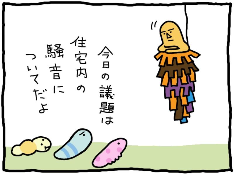 おしえてミノさん「ムシムシ会議」4 ©︎Yoko Kadokawa