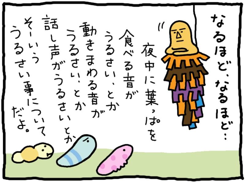おしえてミノさん「ムシムシ会議」5 ©︎Yoko Kadokawa