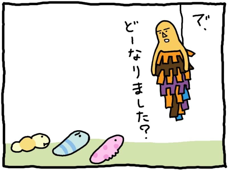 おしえてミノさん「ムシムシ会議」6 ©︎Yoko Kadokawa