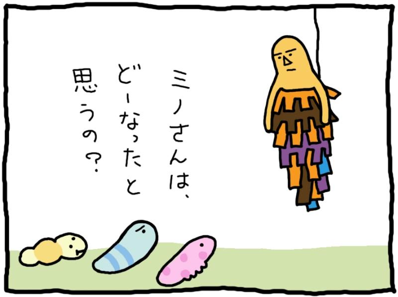 おしえてミノさん「ムシムシ会議」7 ©︎Yoko Kadokawa