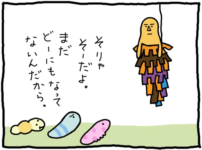 おしえてミノさん「ムシムシ会議」10 ©︎Yoko Kadokawa