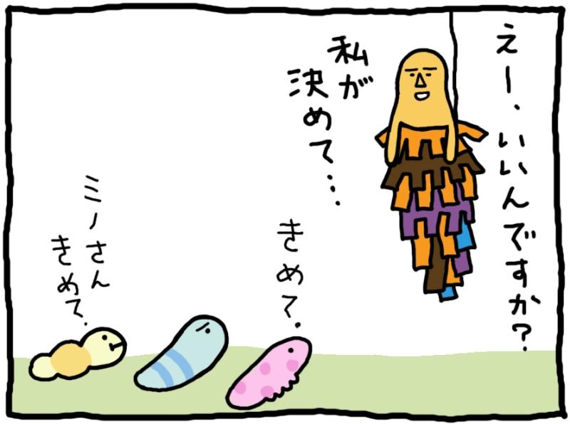 おしえてミノさん「ムシムシ会議」13 ©︎Yoko Kadokawa