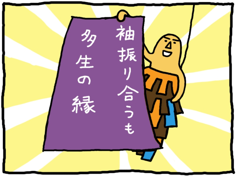 おしえてミノさん「ムシムシ会議」16 ©︎Yoko Kadokawa