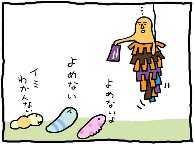おしえてミノさん「ムシムシ会議」18 ©︎Yoko Kadokawa