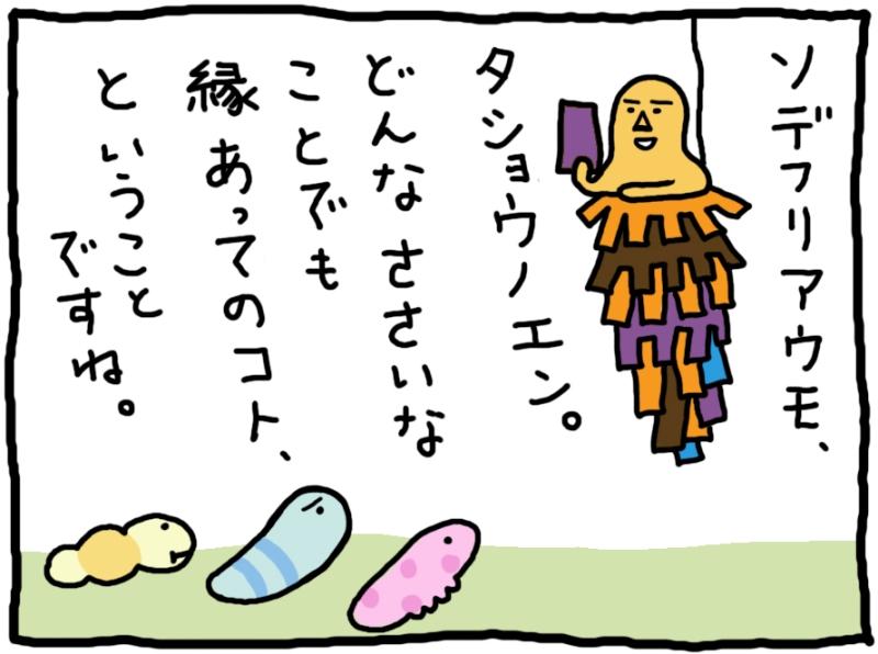 おしえてミノさん「ムシムシ会議」19 ©︎Yoko Kadokawa