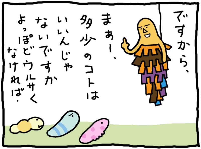 おしえてミノさん「ムシムシ会議」20 ©︎Yoko Kadokawa
