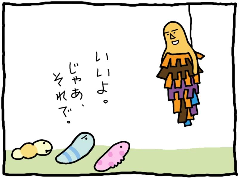 おしえてミノさん「ムシムシ会議」22 ©︎Yoko Kadokawa