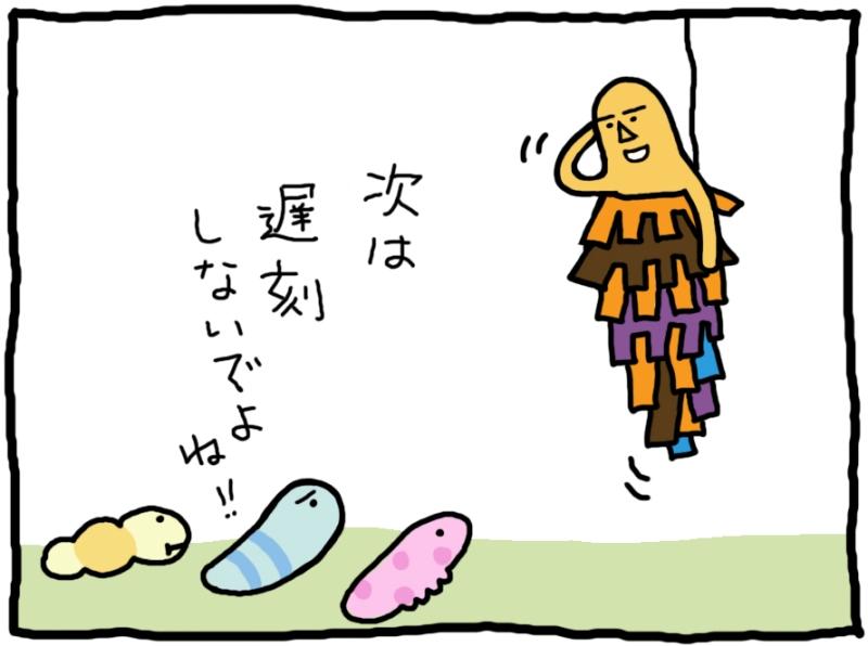 おしえてミノさん「ムシムシ会議」23 ©︎Yoko Kadokawa