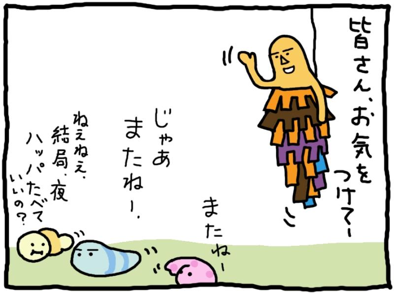 おしえてミノさん「ムシムシ会議」24 ©︎Yoko Kadokawa