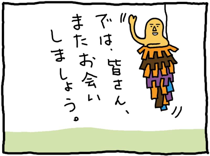 おしえてミノさん「ムシムシ会議」25 ©︎Yoko Kadokawa