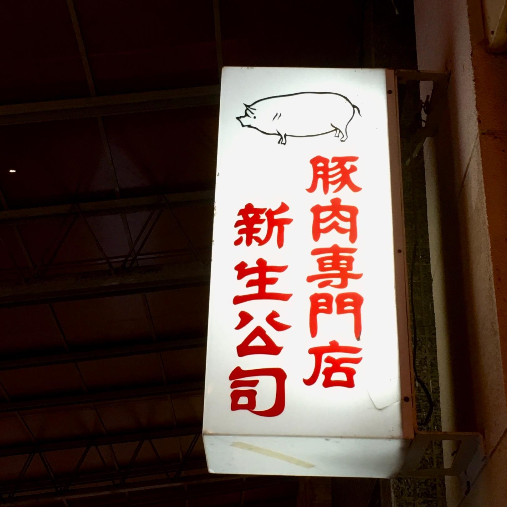 神戸元町にある豚肉専門店新生公司の看板