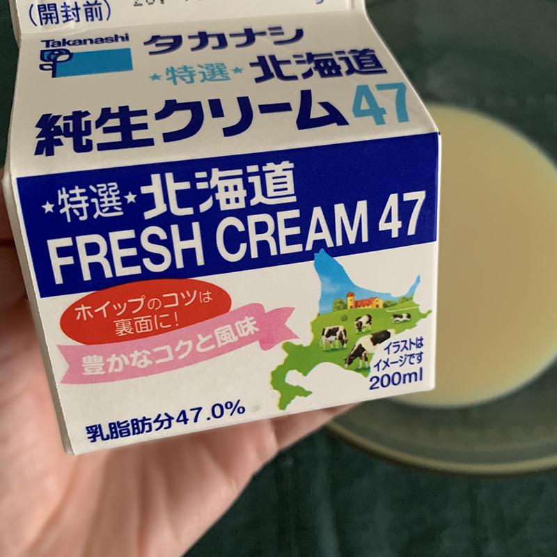乳脂肪分の高い生クリームを使います