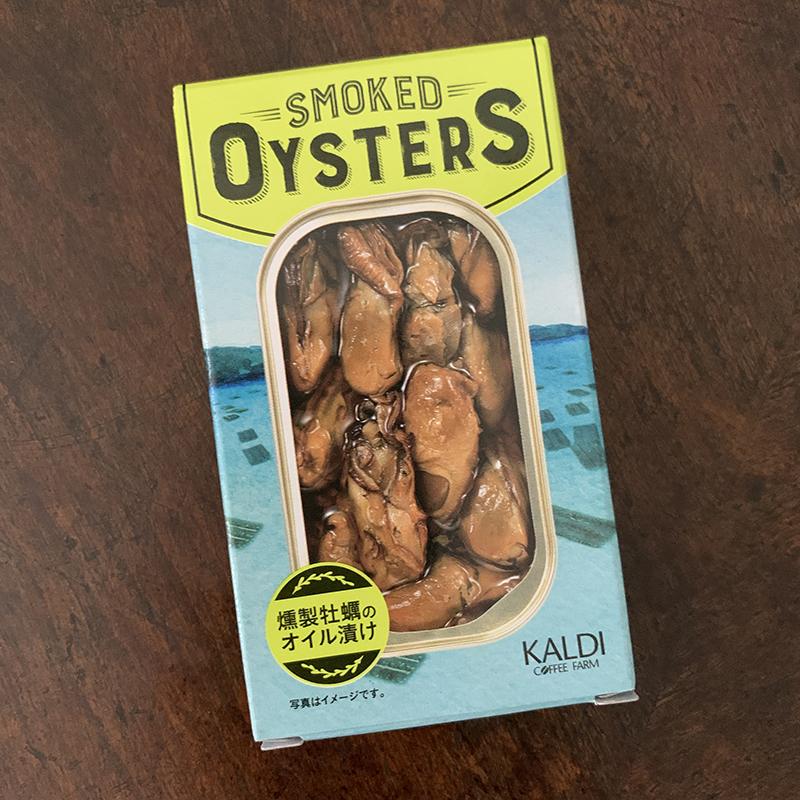 カルディのSMOKED OYSTERS 燻製牡蠣のオイル漬け