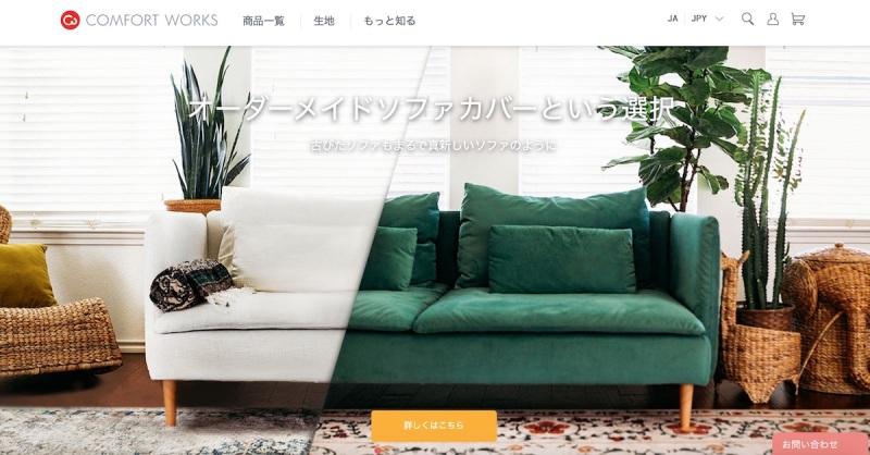Comfort Worksトップページ
