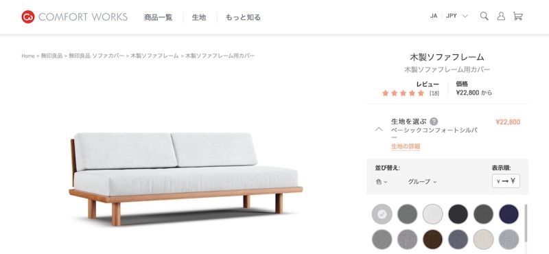 Comfort Worksで無印良品のソファベッド用ソファーカバーオーダーページ