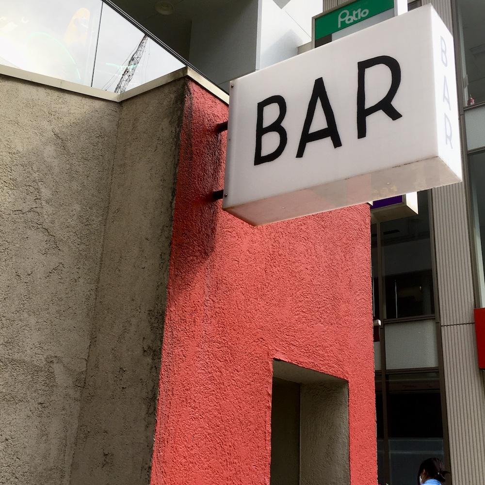 青山通りのBAR